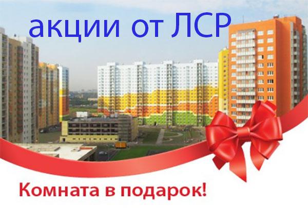 лучшие акции на недвижимость от ЛСР